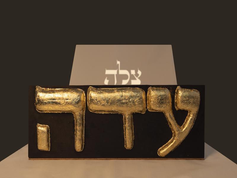 נשות התנ''ך