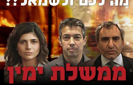 """ראש מועצת בנימין ישראל גנץ לחברי ימינה: """"אל תלכו בעצת המרגלים""""."""